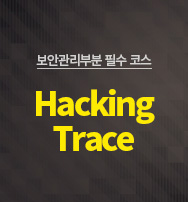 Hacking Trace